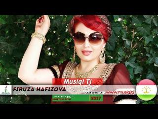 Фируза Хафизова - Гуфтам биё 2017 | Firuza Hafizova - Guftam biyo 2017