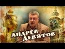 Андрей Девятов Что будет завтра Прошлое и будущее мировой истории.