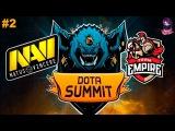 NaVi vs Empire #2 (bo3) The Summit 7 - 12.05.2017