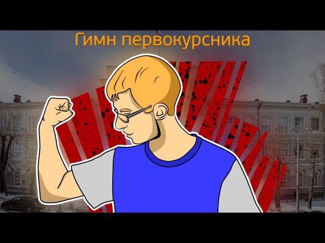 Гимн первокурсника - TPU PRODUCTION
