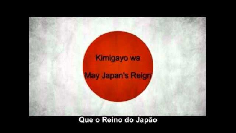 Kimi Ga Yo Hino Nacional do Japão arc