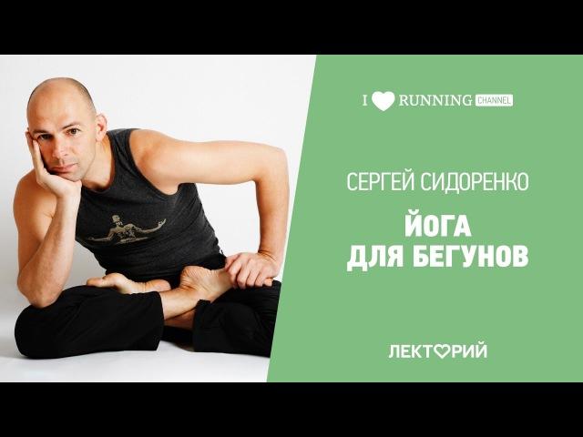 Йога для бегунов. Мастер-класс Сергея Сидоренко в Лектории I LOVE RUNNING