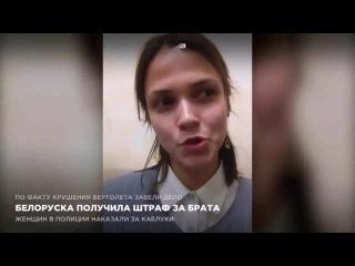 Белорусска получила штраф за брата