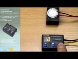 Программируемый ШИМ-контроллер SCP0038-BOX
