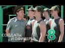 Солдаты и офицеры - 8 серия - Комедийный сериал