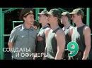 Солдаты и офицеры - 9 серия - Комедийный сериал