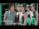 Солдаты и офицеры - 40 серия - Комедийный сериал