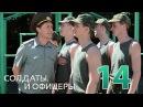 Солдаты и офицеры - 14 серия - Комедийный сериал
