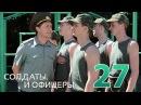 Солдаты и офицеры - 27 серия - Комедийный сериал