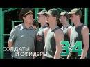 Солдаты и офицеры - 34 серия - Комедийный сериал