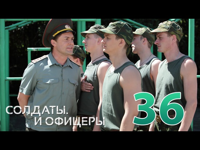 Солдаты и офицеры - 36 серия - Комедийный сериал