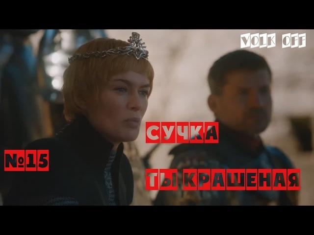 Игра престолов [ 15 ] ( Лучшие Приколы,смешные моменты COUB by VOLK OFF ) - Game of Thrones,Jokes