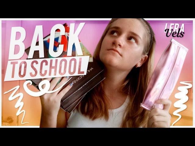 Покупки к Школе 2017 Канцелярия,одежда Back To School