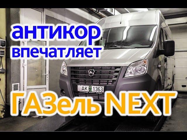 Цельнометаллический фургон ГАЗель Next: почти целиком защищена от коррозии