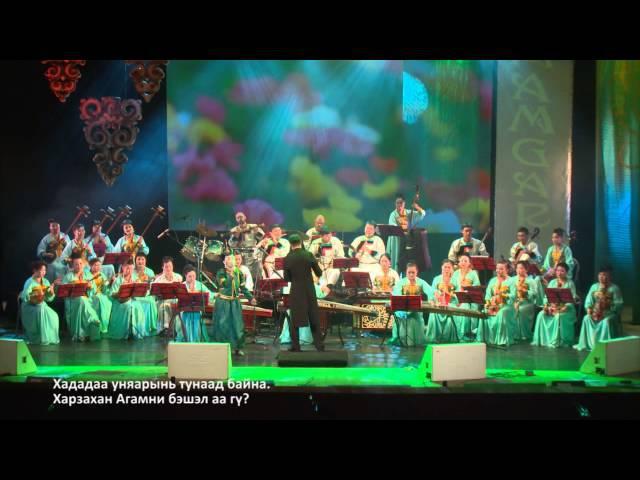 Намгар Лхасаранова - Бууралхан эжымни