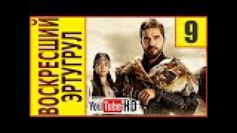 Воскресший Эртугрул 9 серия. Смотреть Турецкий сериал в HD 2015