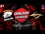 Virtus.Pro vs Secret #1 (bo2) | DreamLeague Season 7 - 20.05.2017