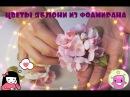Как сделать цветы яблони из фоамирана Яблоня из фома мастер класс фоамиран
