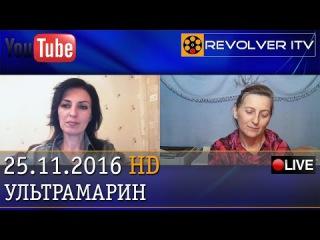Любовь, Ненависть или Тщеславие? • Revolver ITV