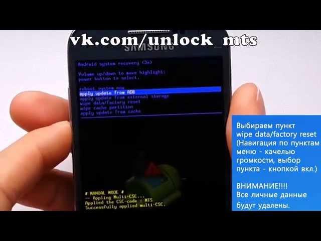 Samsung Galaxy S4 mini GT I9190 Hard reset