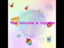 Я купила экшн - камеру ? / Покупки + мои подарки на День Рождения / Anzhilma Tsyrenzhapova