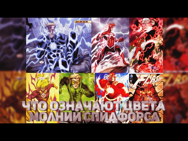 (молнии- Комиксы, Фильмы, Сериал The Flash) Для тех кто НЕ знал ..хахах