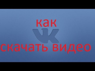 Как быстро скачать видео с контакта vk прямо в браузере