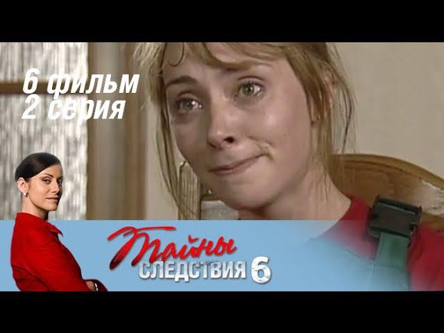 Тайны следствия. 6 сезон. 6 фильм. Вызов. Серия 2