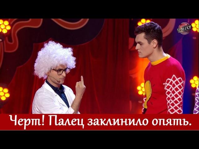 Радиофизики ВОТ ЭТИ ПАРНИ Игорь Ласточкин и Танюха УГАРНО выступили Лига смеха ЛУЧШЕЕ