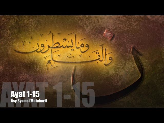 Al Quran Surat Asy Syams dan Terjemahan