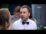 Однажды в России: Вечер откровений молодой пары