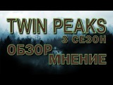"ТВИН ПИКС 3 СЕЗОН ""TWIN PEAKS"" ОБЗОР СЕРИАЛА"