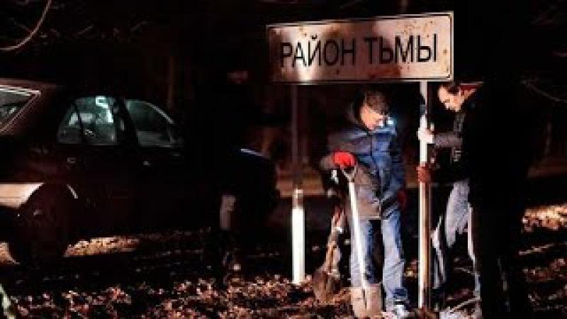 Район тьмы. Хроники повседневного зла / 29.02.2016 / Русский О Съёмках HD