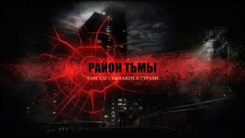 Район тьмы. Хроники повседневного зла / 2016 / Русский Промо HD