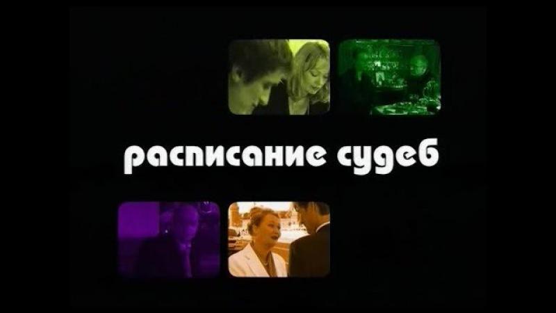 Расписание судеб 12 серия (2007)