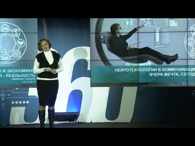 Лекторий «360 разговоров о будущем» Нейрокоммуникации: вчера-мечта, сегодня-реальность