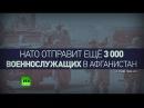 Оборонительный союз или армия вторжения как НАТО объясняет расширение своего к...