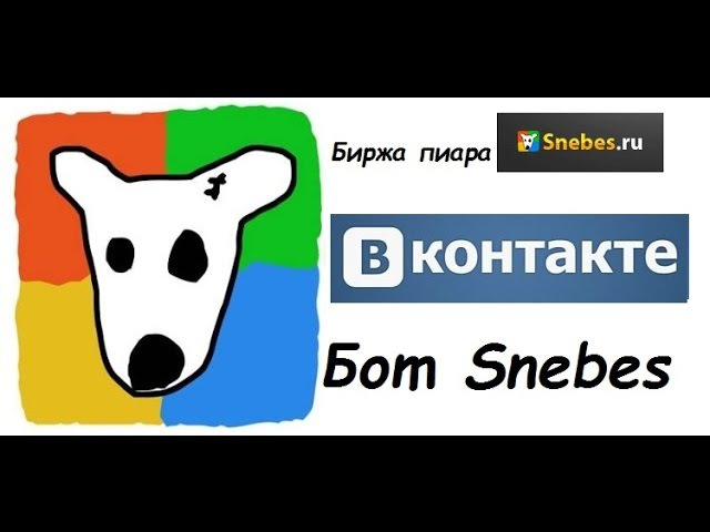 Биржа пиара Snebes.ru! Бот для Snebes.ru!