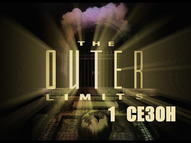За гранью возможного/The Outer Limits/4-я серия: Братья по крови