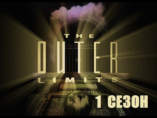 За гранью возможного/The Outer Limits/1-2-я серия Песчаные короли