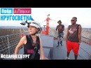 Орёл и Решка - 12 сезон 5 серия - Йоханнесбург (2016)