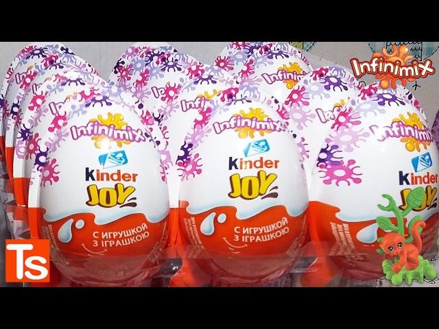 Открываем Киндер Сюрпризы Инфинимикс для девочек Kinder Surprise Infinimix For Girls