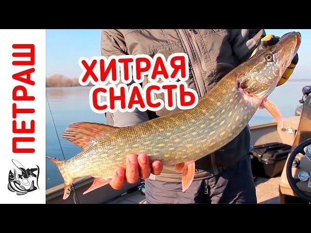ХИТРАЯ СНАСТЬ НА ЩУКУ Рыбалка на Щуку в сложных условиях | Подготовка снастей