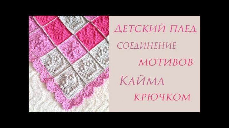 ♡ Детский плед ♡ Кайма крючком ♡ plaid crochet