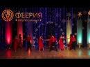 Студия танца Феерия Танго