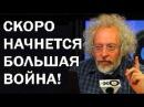 Алексей Венедиктов - PФ НА ПOPOГЕ БOЛЬШОГО KPOBOПPOЛИТИЯ!