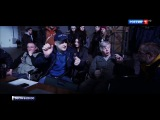 Вести 20:00 • Сезон • Фильм