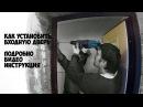 Как установить входную металлическую дверь | Подробная инструкция