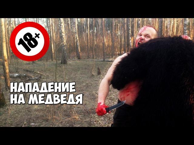 Охота на медведя с ножом 2 | Смешная Короткометражка | Угарная комедия Шальная охота