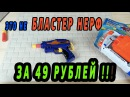 Бластер Нерф за 49 рублей - ЭТО ВОЗМОЖНО Nerf